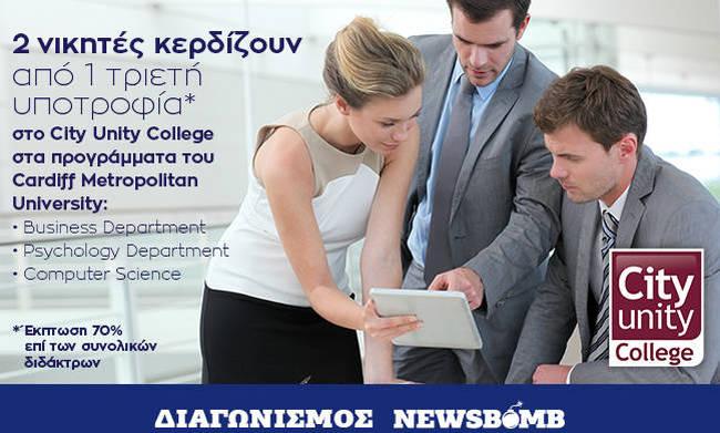 Διαγωνισμός Newsbomb.gr: Οι νικητές που κερδίζουν μία υποτροφία από το City Unity College