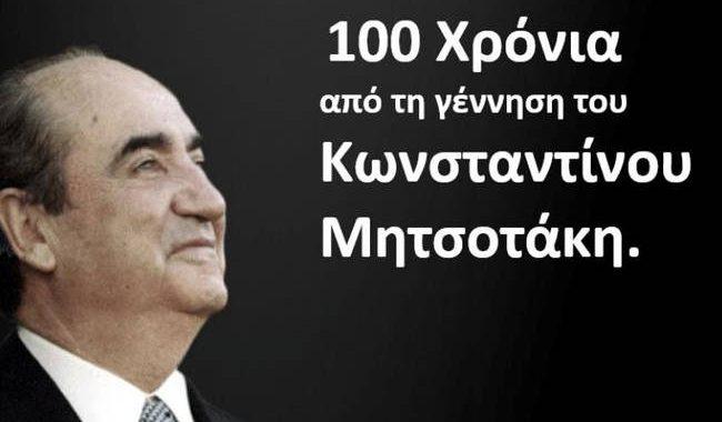 «100 Χρόνια από τη γέννηση του Κωνσταντίνου Μητσοτάκη»