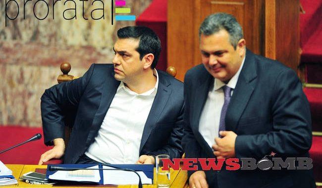 Ψηφίστε τώρα: Θέλετε να διαλυθεί η συνεργασία Τσίπρα - Καμμένου;