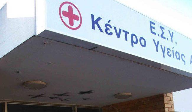 Στάσεις εργασίας στα Κέντρα Υγείας με διευρυμένο ωράριο