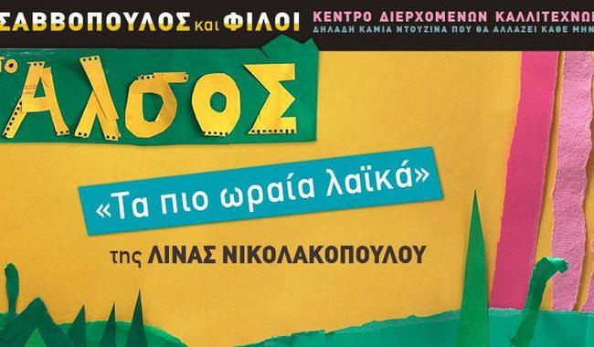 «Τα πιο ωραία Λαϊκά» της Λίνας Νικολακοπούλου στο Άλσος