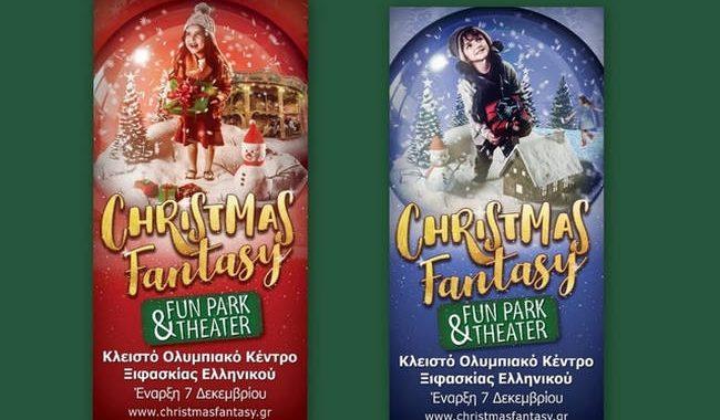Christmas Fantasy Fun Park and Theater - Το Θαύμα των Χριστουγέννων