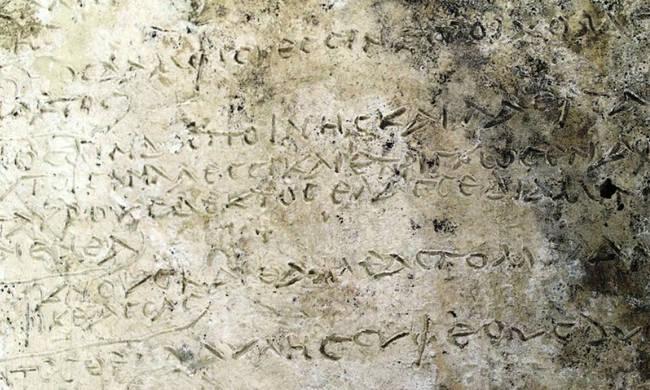 Στα 10 σημαντικότερα ευρήματα του 2018 πήλινη πλάκα με στίχους του Ομήρου