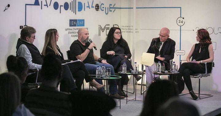 Ίδρυμα Σταύρος Νιάρχος - ΔΙΑΛΟΓΟΙ: Δημοσιογραφία - Η Επόμενη Μέρα