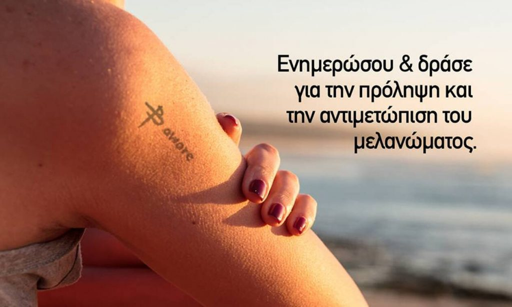 Melanoma B aware Greece: Διάκριση της Novartis Hellas στα Hellenic Responsible Business Awards