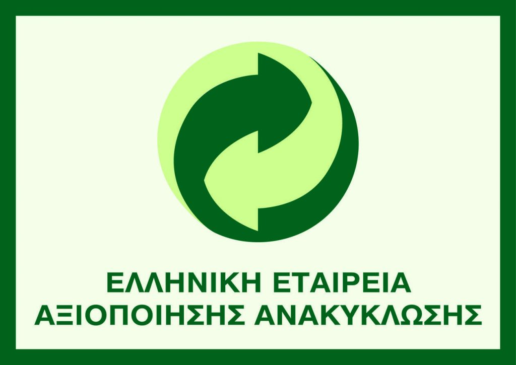 Ανοδικές τάσεις στην Ανακύκλωση Συσκευασιών στην Ελλάδα
