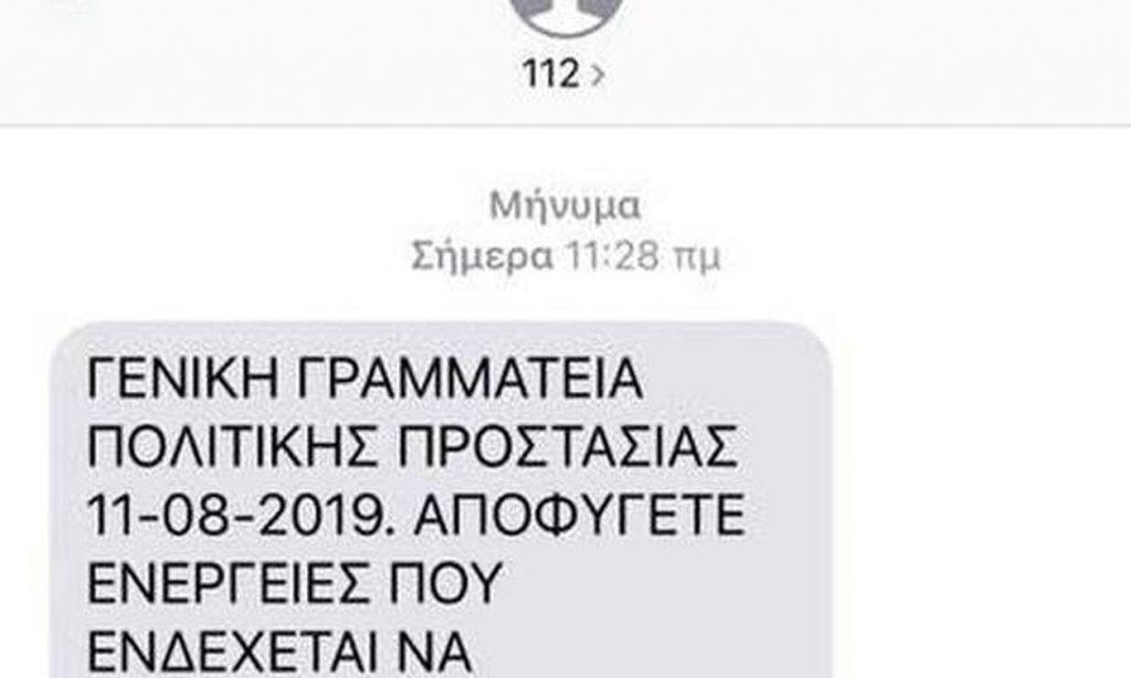 Μέγαρο Μαξίμου: Χωρίς δημόσια δαπάνη τα μηνύματα από το 112