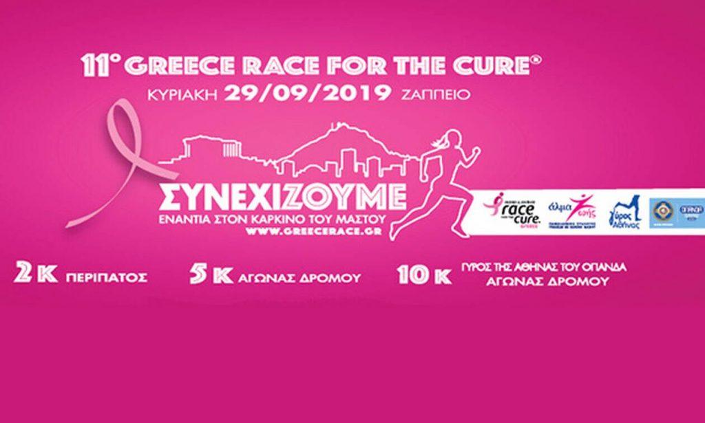Το Υπουργείο Εσωτερικών στην πρώτη γραμμή του εθελοντισμού -Συμμετέχει στο Greece Race for the Cure