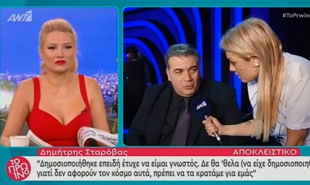Ο Δημήτρης Σταρόβας για τη διαμάχη με την πρώην σύζυγο του:«Έχω εξηγήσει στην κόρη μας τι συμβαίνει»