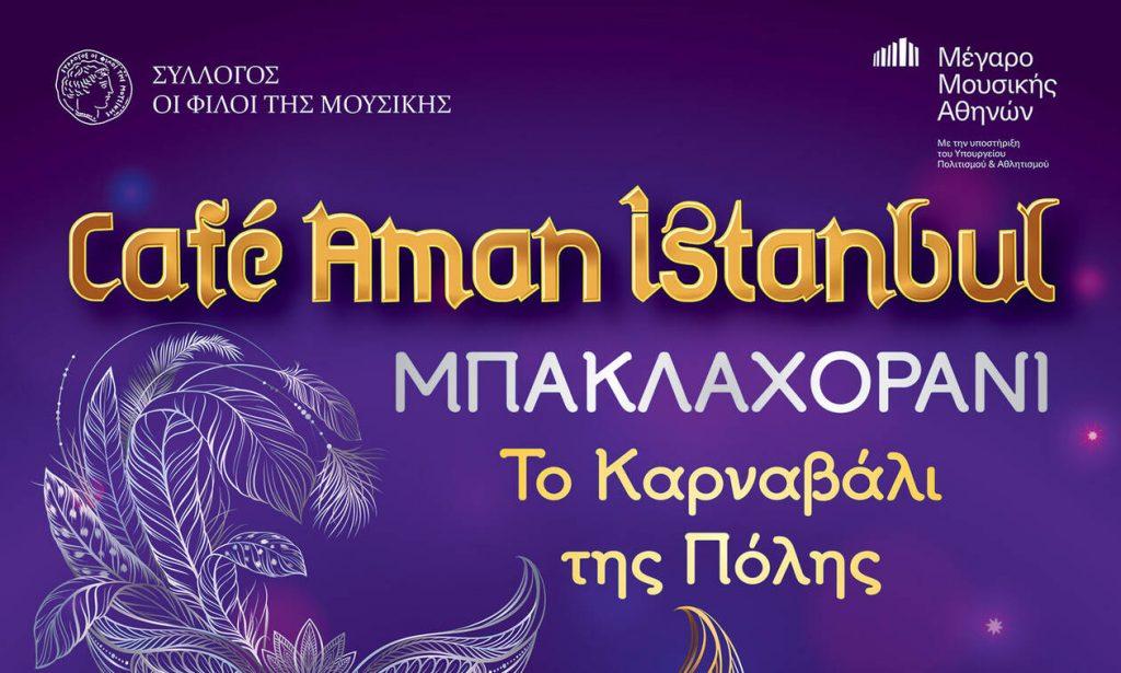 Café Aman Istanbul: «Μπακλαχοράνι, Το Καρναβάλι της Πόλης»