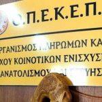 ΟΠΕΚΕΠΕ: Πληρωμές ύψους 1,4 εκατ. ευρώ σε δεκάδες δικαιούχους (pics)