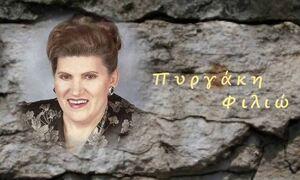 Φιλιώ Πυργάκη: Αυτές ήταν οι τελευταίες στιγμές της – Πώς αποχαιρέτισε τους δικού της ανθρώπους
